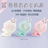 卡通兔子夹子USB充电风扇