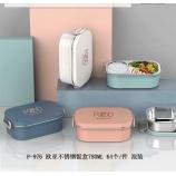 780ml欧亚不锈钢饭盒304食品级打饭上班族餐盒