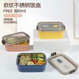 880ml欧文不锈钢饭盒分格式学生餐盒上班族便携饭盒