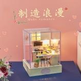 幸福立方-制造浪漫diy小屋阁楼模型拼装玩具生日礼物