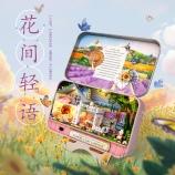 一盒一世界-花间轻语微场景diy小屋手工制作拼装玩具