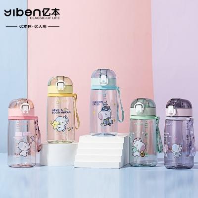 480ML亿本独角兽缤纷儿童水壶吸管塑料杯便携背带水杯