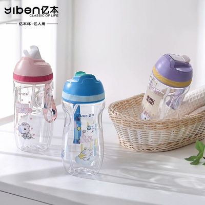 480ML亿本独角兽乐园儿童水壶吸管塑料杯卡通便携水杯