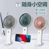 简约时尚圆形手机支架手持风扇USB充电三档调速风扇