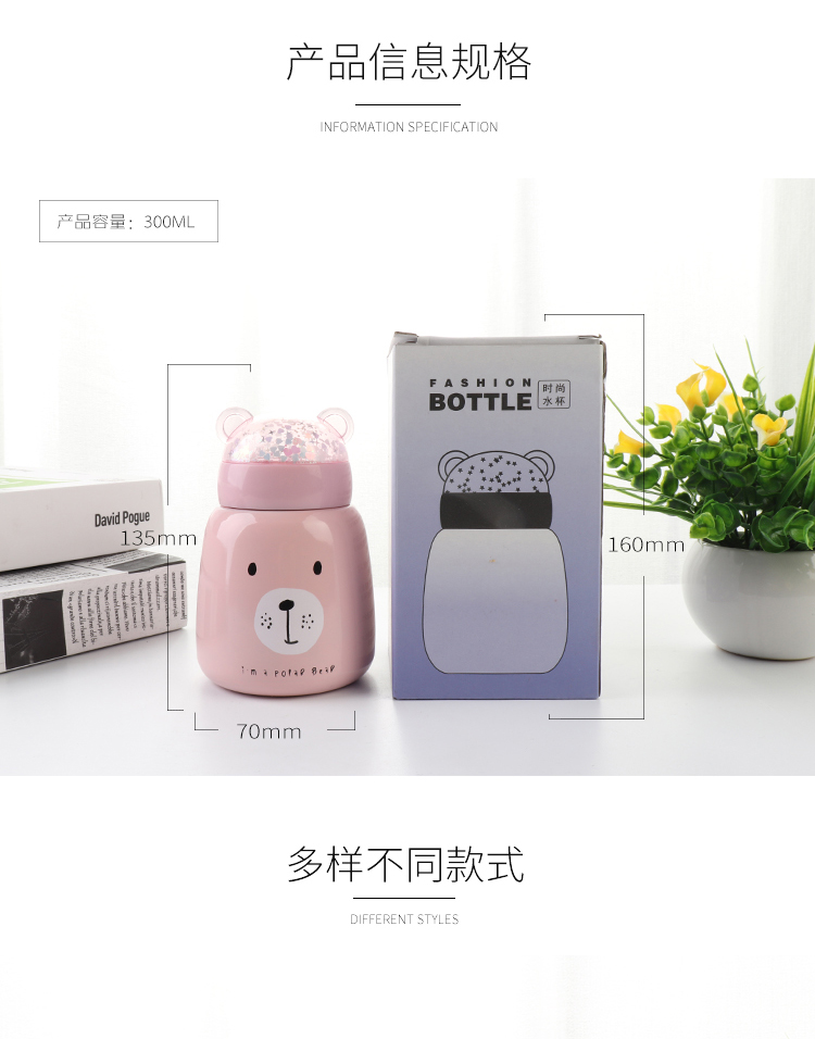 300ML Korean version of the cartoon sequin bear mug cute small fresh portable mini belly cup